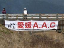 愛媛AAC(オールアスリートクラブ)