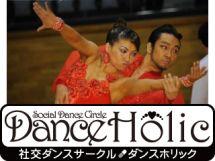 社交ダンスサークル★ダンスホリック