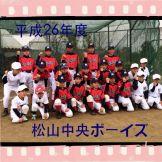 松山中央ボーイズ(ビッグボーイズ)